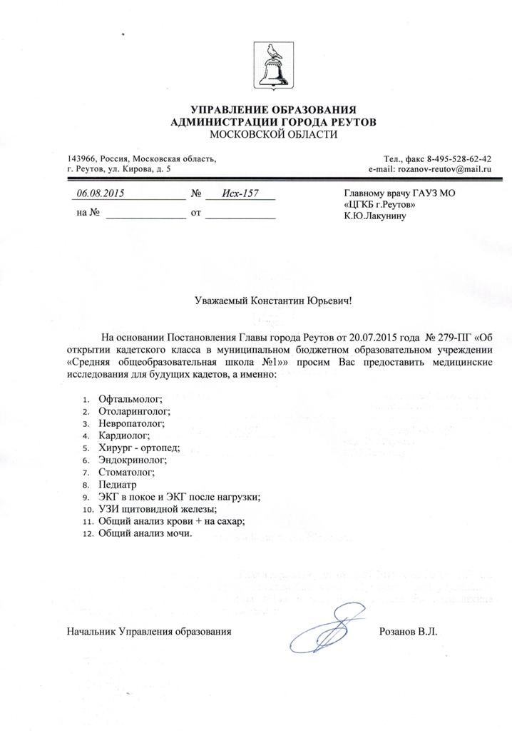 образец обходного листа для выпускников школы - фото 2